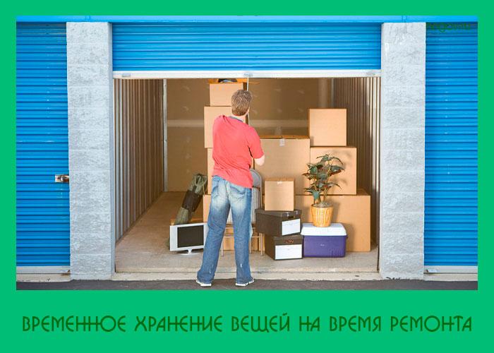 Временное хранение вещей на время ремонта