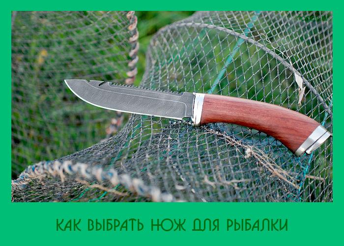 Как выбрать нож для рыбалки