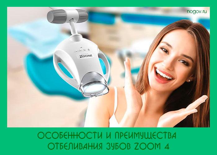 Особенности и преимущества отбеливания зубов ZOOM 4
