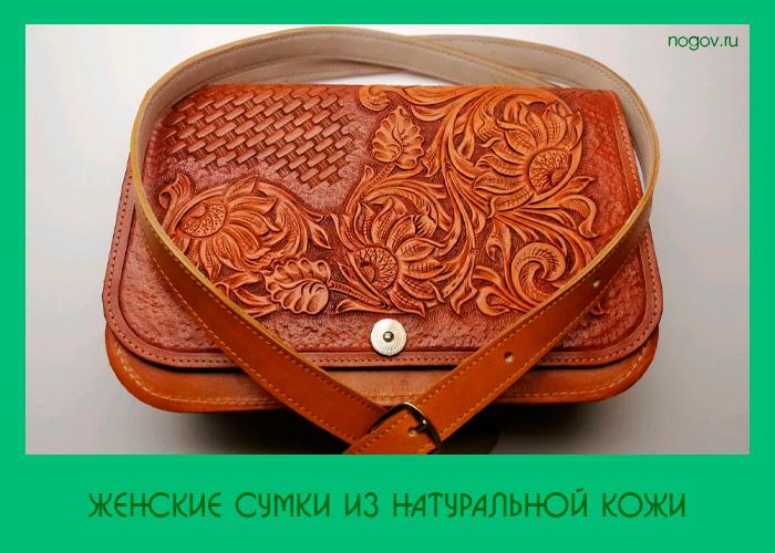 Женские сумки из натуральной кожи