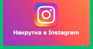Накрутка Инстаграм подписчиков и лайков